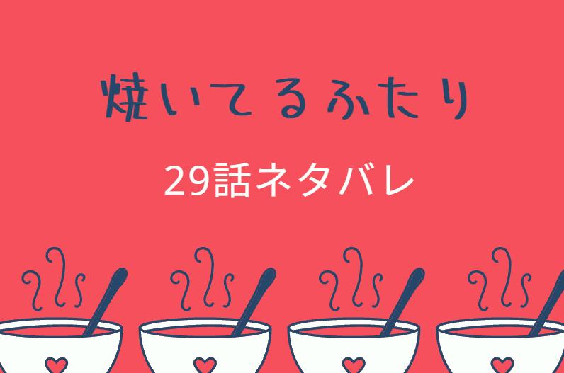 焼いてるふたり4巻29話のネタバレと感想【健太の誕生日】