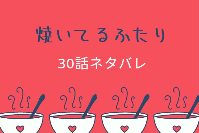 焼いてるふたり4巻30話のネタバレと感想【千尋の送別会】