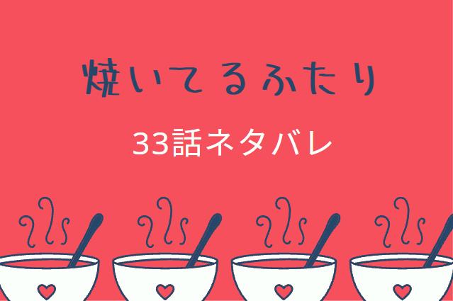 焼いてるふたり4巻33話のネタバレと感想【浜松での生活スタート】