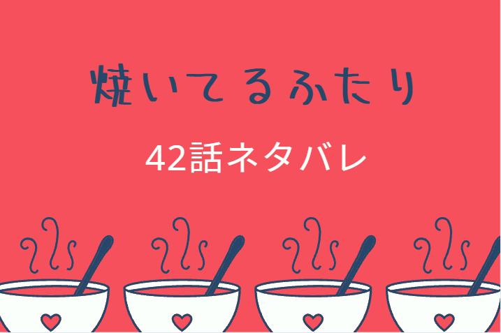 焼いてるふたり5巻42話のネタバレと感想【感謝の手紙】