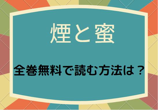 「煙と蜜」は全巻無料で読める!?無料&お得に漫画を読む⽅法を調査!