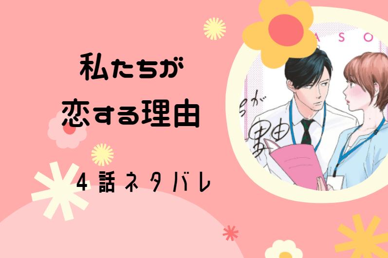 私たちが恋する理由1巻4話のネタバレと感想【筋トレのお誘い】