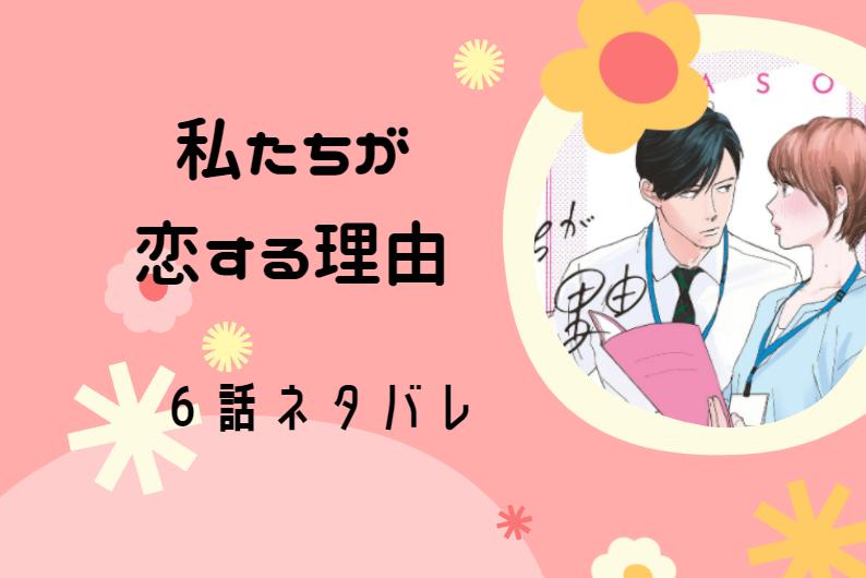 私たちが恋する理由1巻6話のネタバレと感想【恋バナする黒澤と森田】
