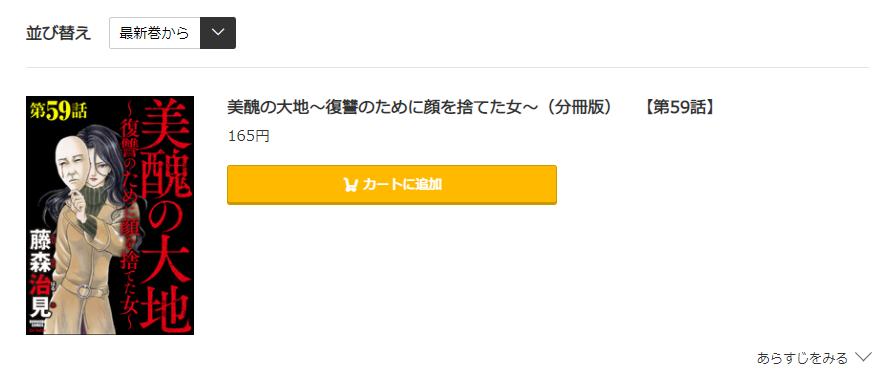 美醜の大地 コミック.jp