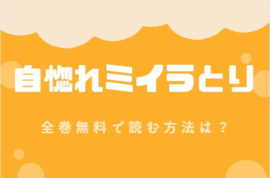 「自惚れミイラとり」は全巻無料で読める!?無料&お得に漫画を読む⽅法を調査!
