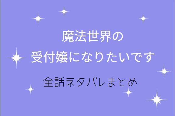 「魔法世界の受付嬢になりたいです」ネタバレまとめ|最新話から最終回まで随時更新!