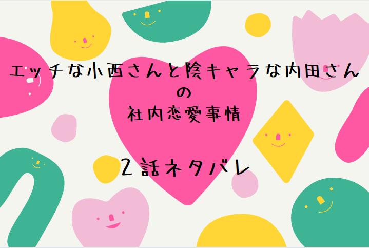 エッチな小西さんと陰キャラな内田さんの社内恋愛事情2話のネタバレ・感想【はじめての夜が忘れられない】