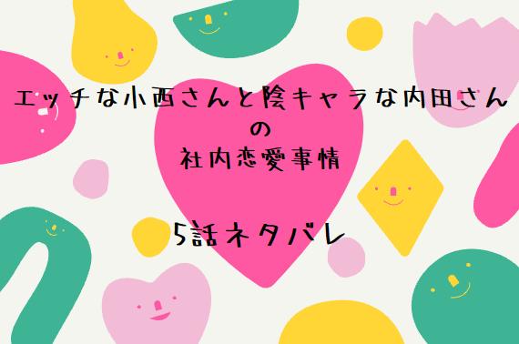 エッチな小西さんと陰キャラな内田さんの社内恋愛事情5話のネタバレ・感想【焦る内田と企む三宅】