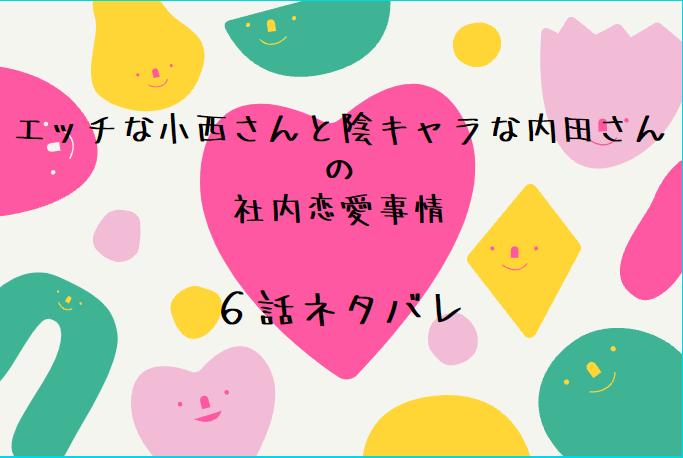 6エッチな小西さんと陰キャラな内田さんの社内恋愛事情