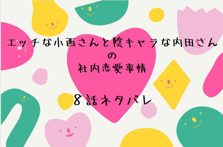 8エッチな小西さんと陰キャラな内田さんの社内恋愛事情
